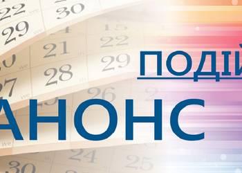 ДРУГИЙ УКРАЇНСЬКО-КИТАЙСЬКИЙ ФОРУМ ЕКОНОМІЧНОГО СПІВРОБІТНИЦТВА 308822e623c19